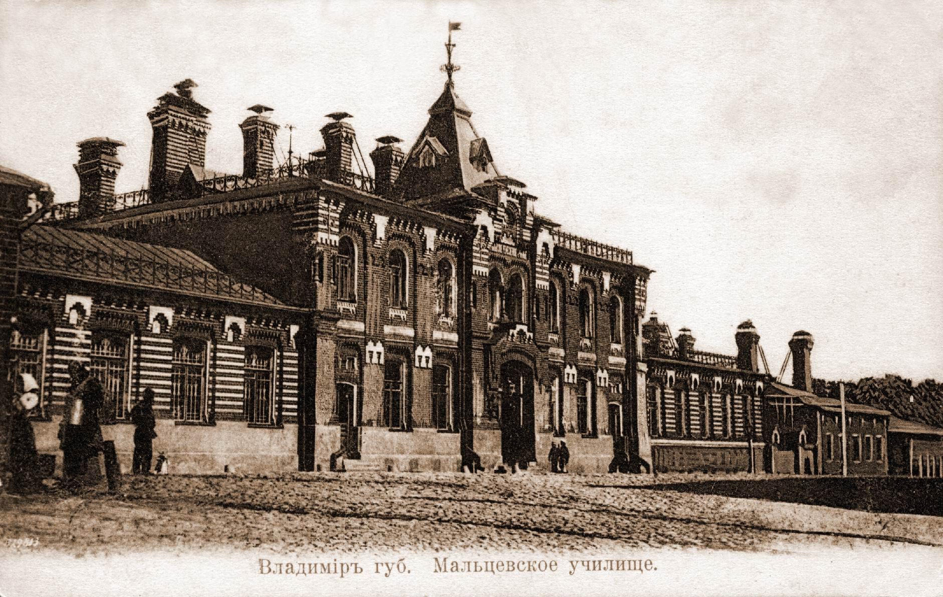 Мальцевское училище