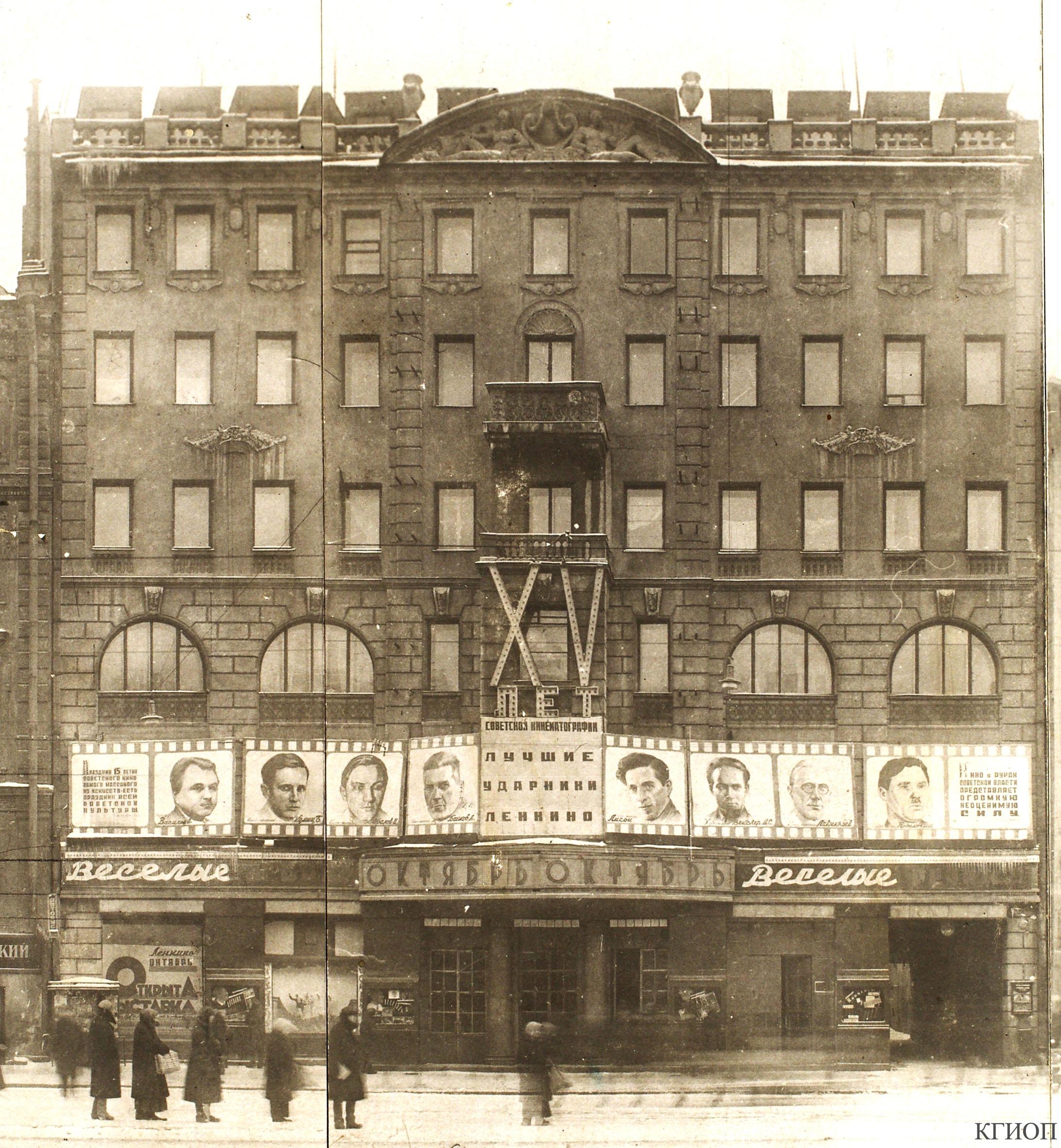 1935. Кинотеатр «Октябрь». Невский пр., 80