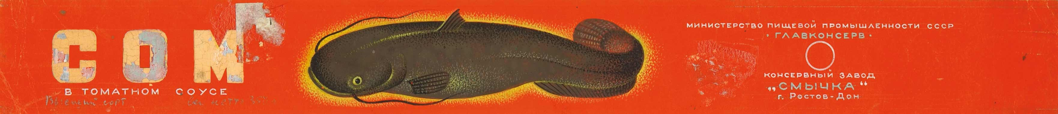 1950. Образец дизайна этикетки для консервов «Сом в томатном соусе».