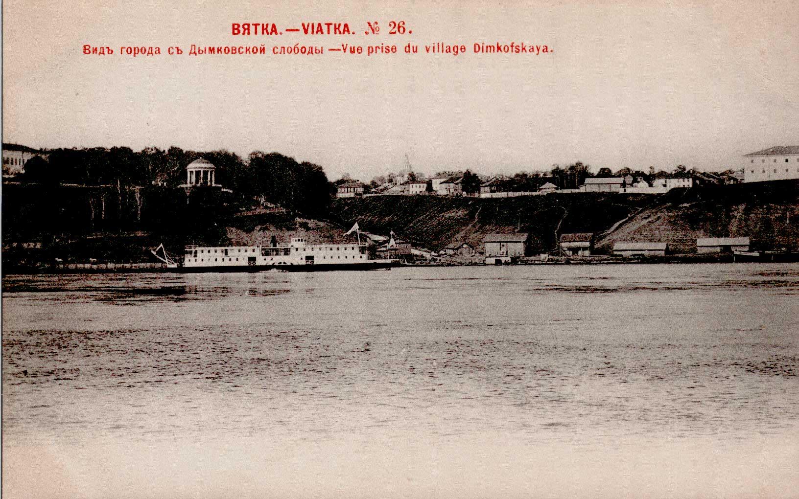 Вид города с Дымковской слободы