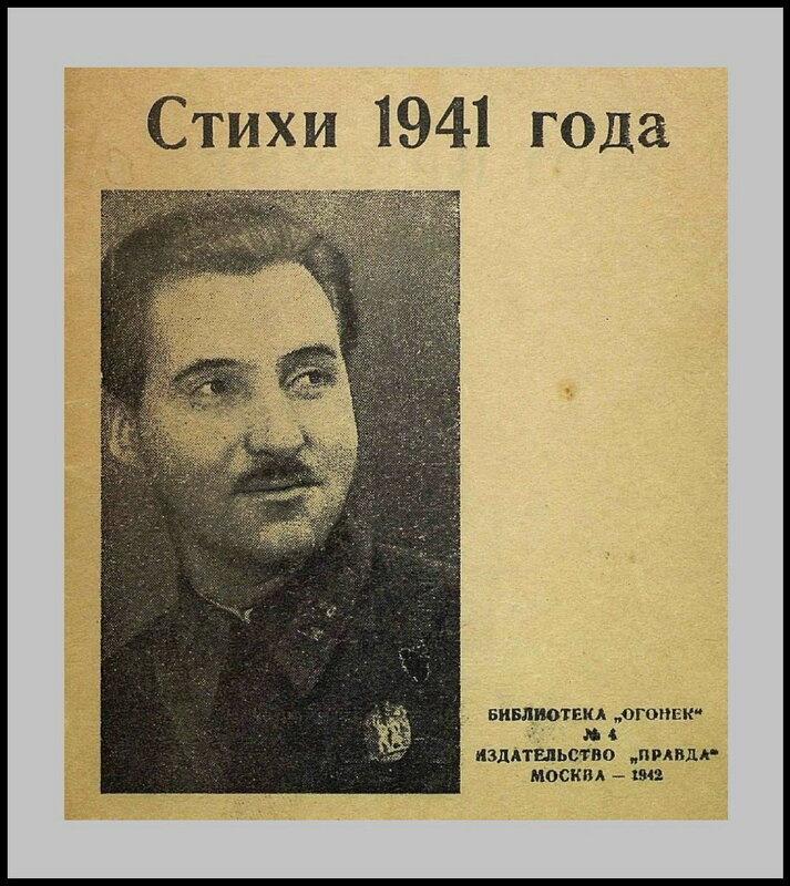 Константин Симонов. Стихи 1941 года