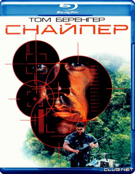 Снайпер / Sniper (1992/BDRip/HDRip)