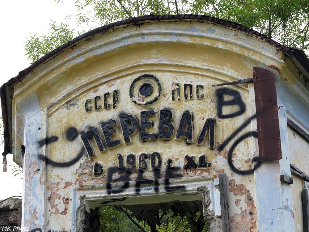 Остатки вокзала Перевал