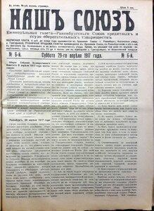 """Раненбургская газета """"Наш Союз"""". №6, 29 апреля 1917 года."""