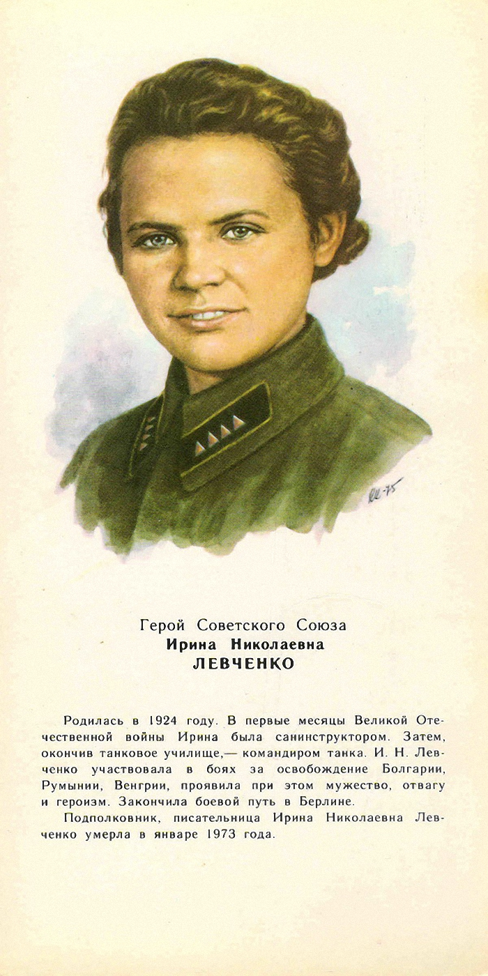 морской герои советского союза открытки связанные узорами