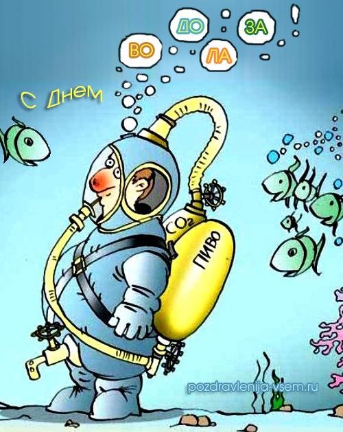 Открытка с Днем водолаза (прикольная) открытки фото рисунки картинки поздравления