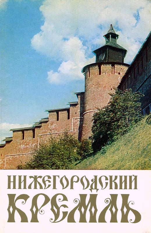 ZAVODFOTO / История городов России в фотографиях: Нижегородский кремль в 1979 году