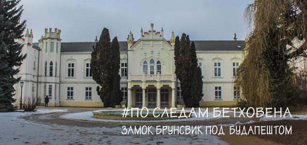 Замок Брунсвик (Венгрия) - отзывы и фото
