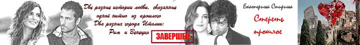 "Роман ""Стереть прошлое"" завершен"
