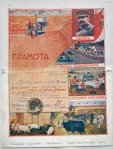 1934 ГРАМОТА
