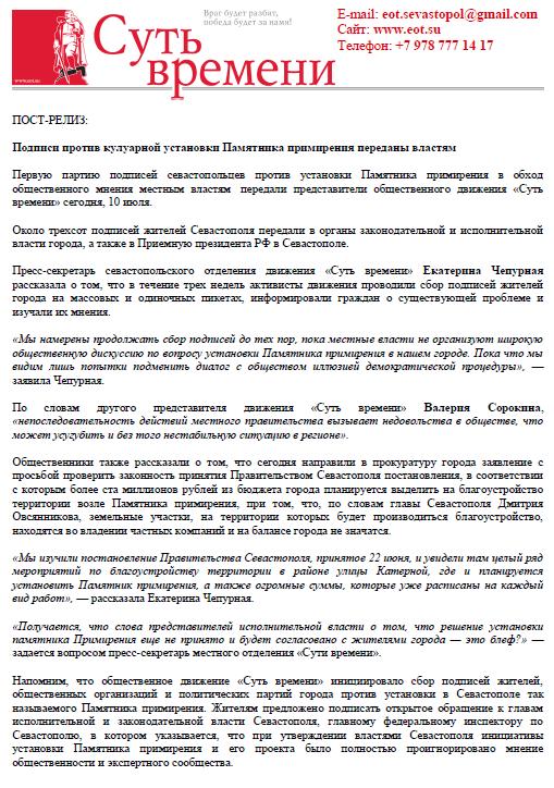 11.07.2017 Властям Севастополя переданы подписи против кулуарной установки памятника Примирения