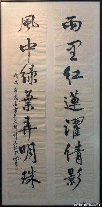 """Чэнь Вэньфу (Китай). """"Парная надпись"""", Современный музей каллиграфии"""