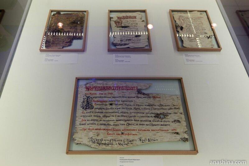 Работы Юрия Ковердяева (Россия), Современный музей каллиграфии