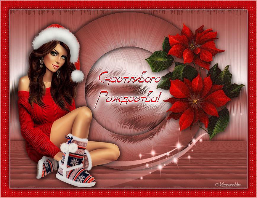 Счастливого Рождества3.jpg