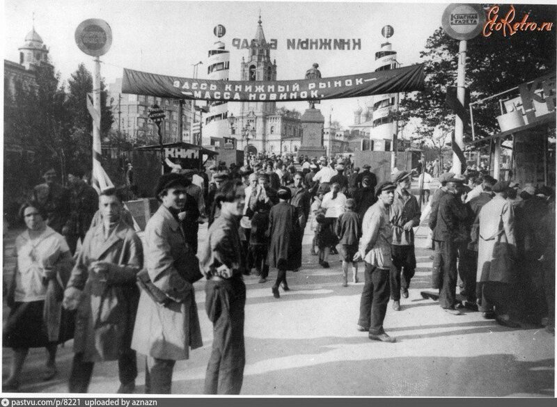 Книжный базар на Тверском бульваре, 1930-е