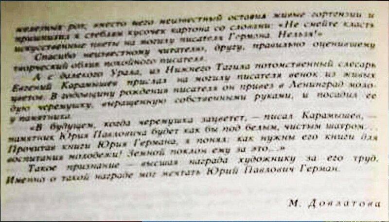 Тексты к роману Ю. Германа Россия молодая (6).jpg
