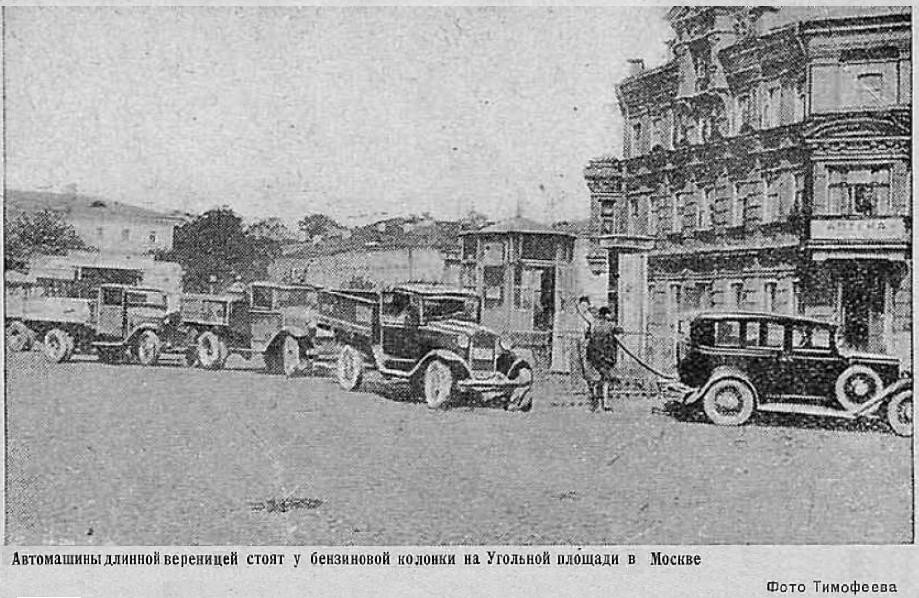 56354 АЗС на Угольной площади 1934.jpg