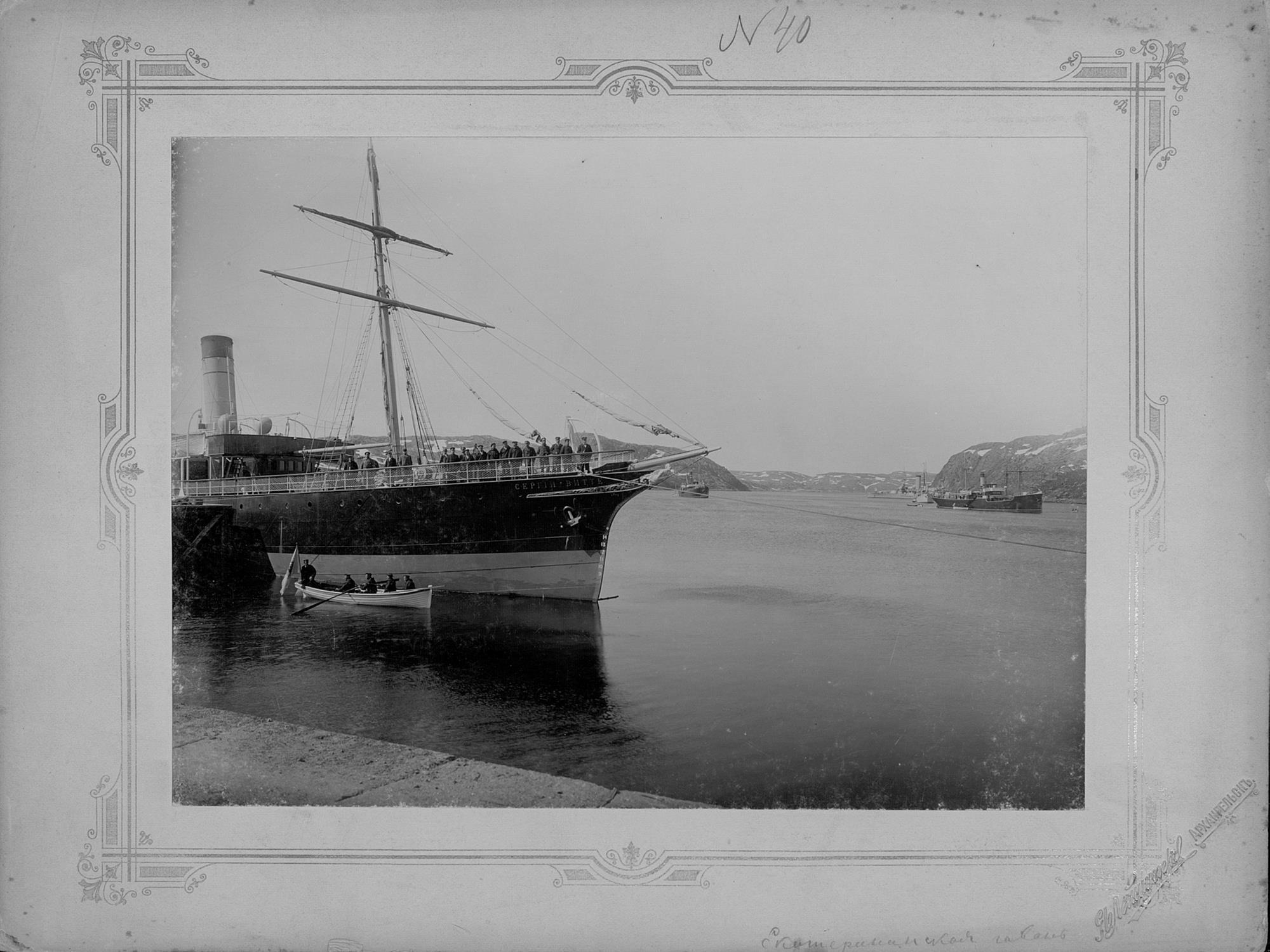 40. Екатерининская гавань