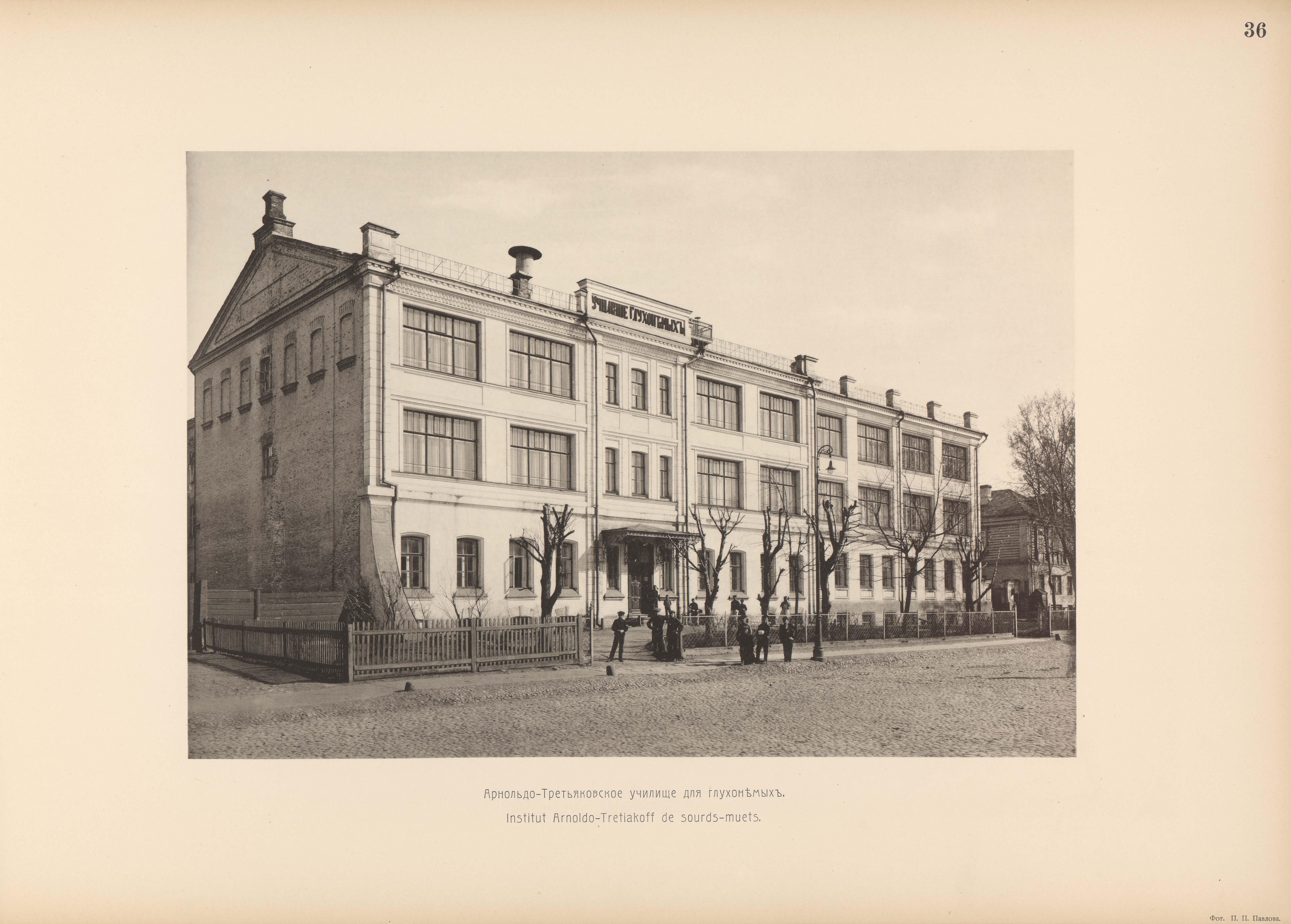 Училище для глухо-нѣмыхъ Арнольдо-Третьяковское