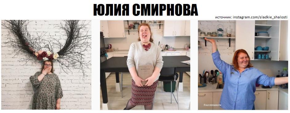 Юлия Смирнова участница кулинарного шоу Тили Теле Тесто блог рецепты видео инстаграм весёлая толстуха кондитер
