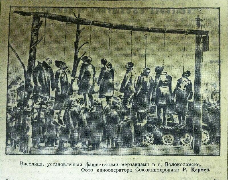 зверства фашистов, виселица в Волоколамске