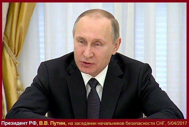 В.В. Путин на заседании руководителей служб безопасности СНГ, 5 апреля 2017 (599а)