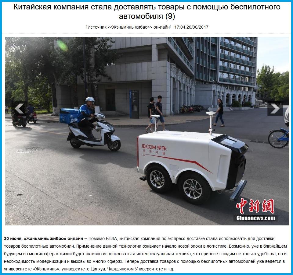 Машина без водителя в действии, Китай(2)