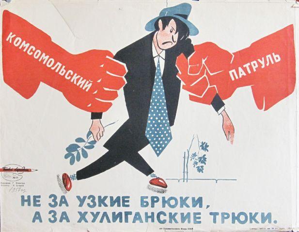 Великая страна СССР,СССР борьба с хулиганством