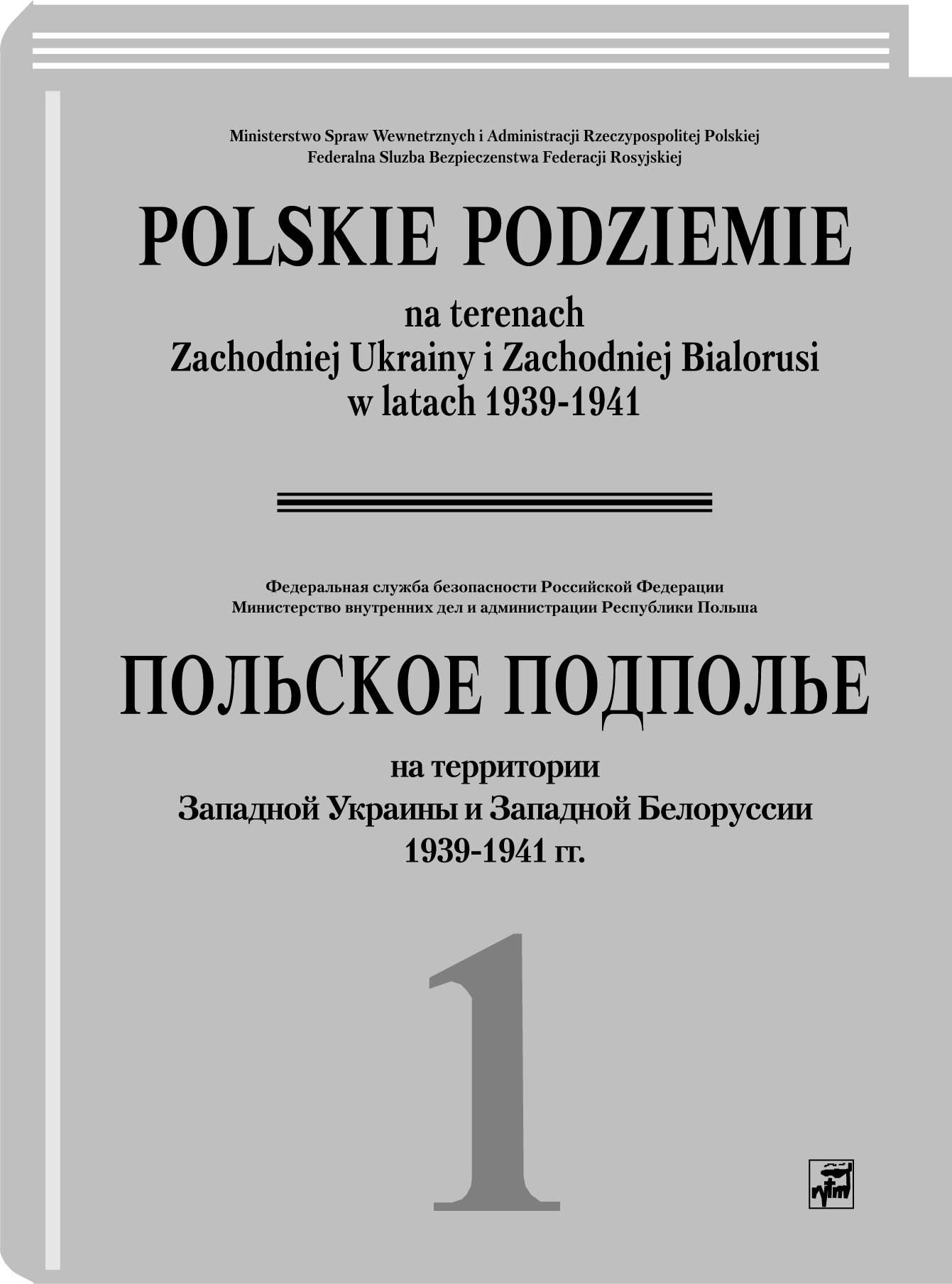 Польское подполье на территории Западной Украины и Западной Белоруссии, 1939-1941 гг.