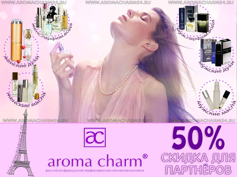 Регистрация в компании AromaCharm партнера скидка