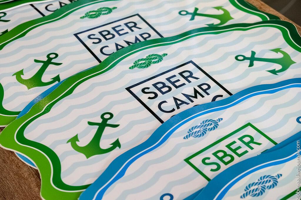 #sbercamp