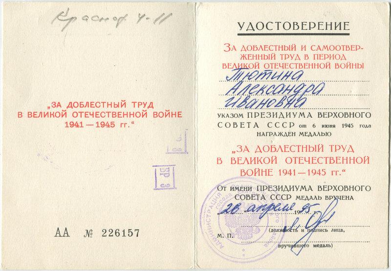 Медаль За доблестный труд в Великой Отечественной войне