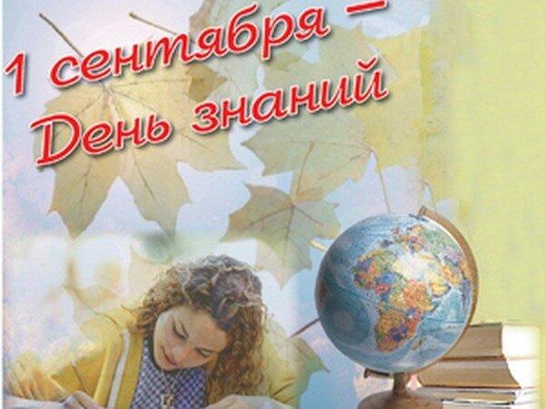 Поздравление студентов колледжа с 1 сентября