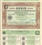 Бессарабско-таврический земельный банк 1911 год.
