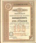 Виленский земельный банк 1911 год.