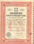 Киевский земельный банк - 1000 рублей 1898 год закладной лист.