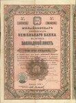 Михайловский дворянский земельный банк 1000 рублей 1904 год.