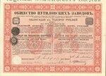 Общество путиловских заводов   1898 год
