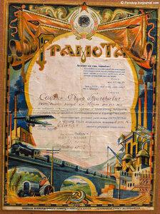1933 ГРАМОТА