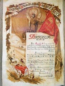 1928 г. Диплом за совершение пробега на мотоцикле