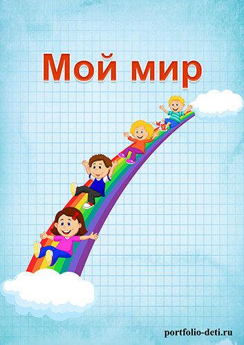 """портфолио ученика начальной школы """"Школьник"""""""