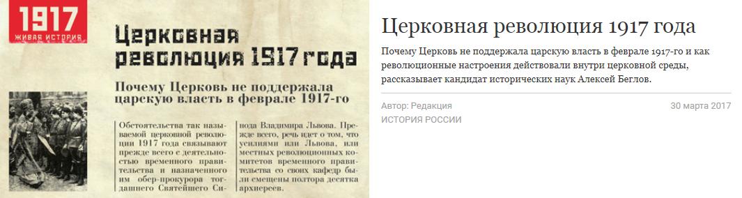 30.03.2017. Церковная революция 1917 года