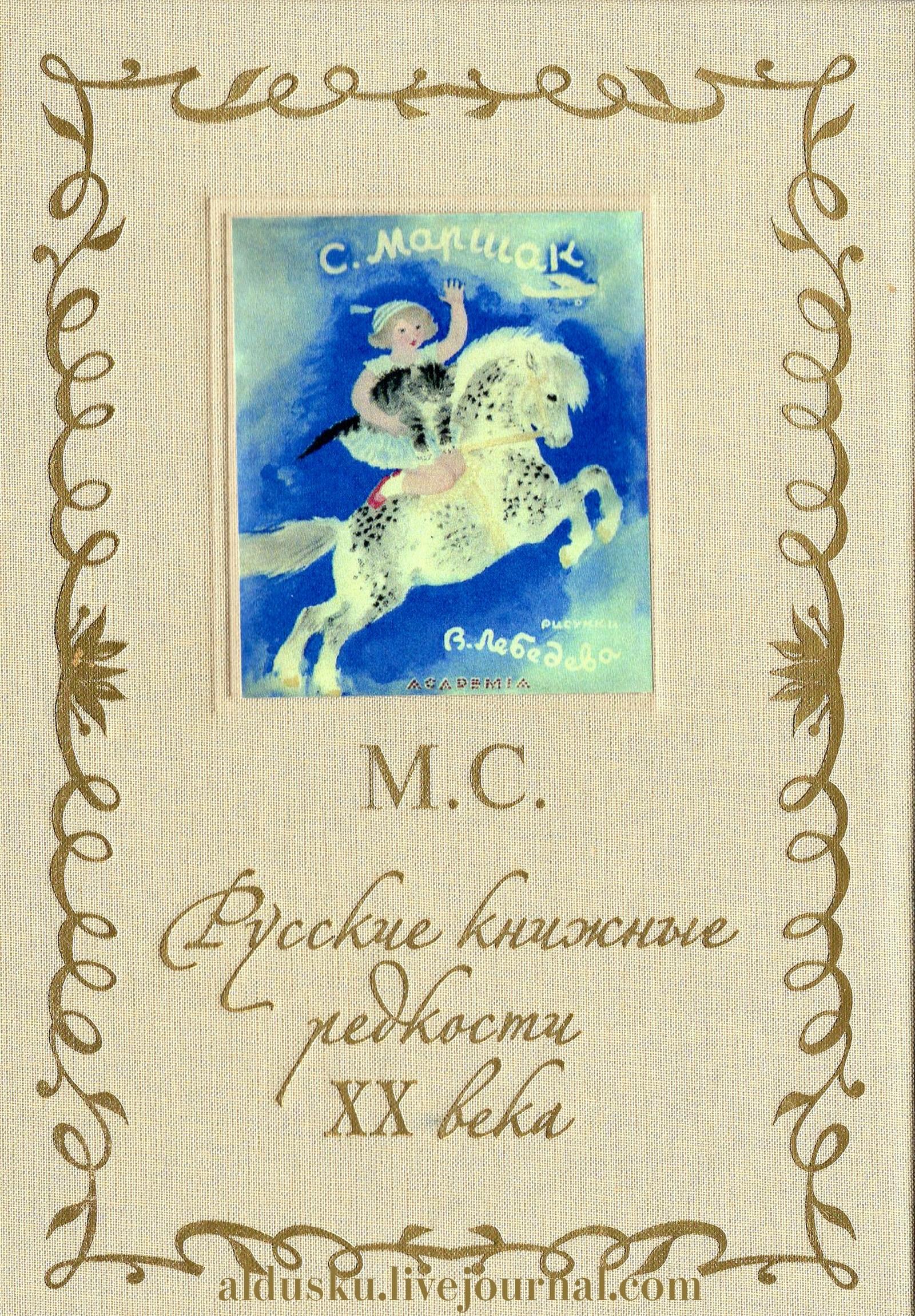 Обложка М.С. «Книжные редкости XX века: 333 избранные книги»