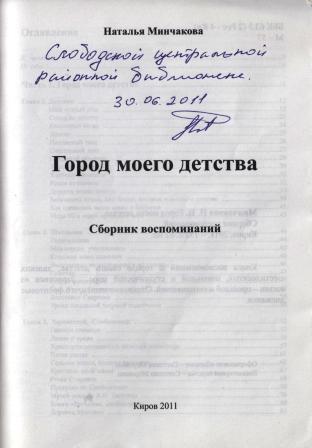 Минчакова 2.jpg