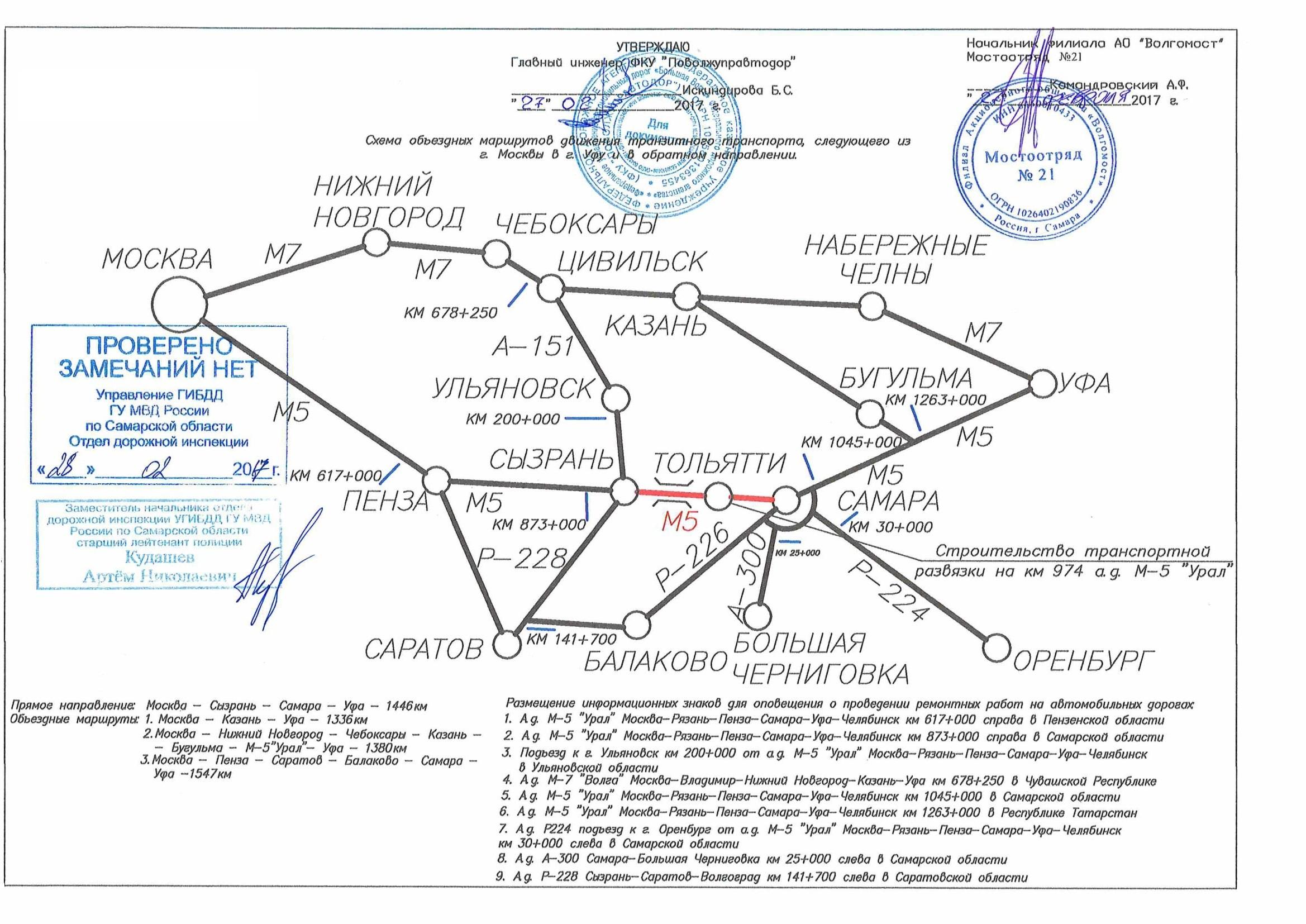 схема2.png