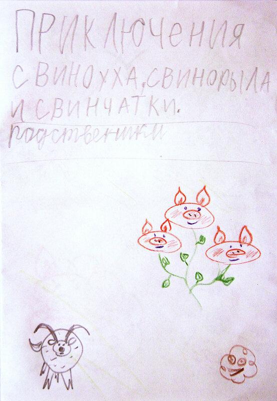 Svin_rodstvennik_1.jpg