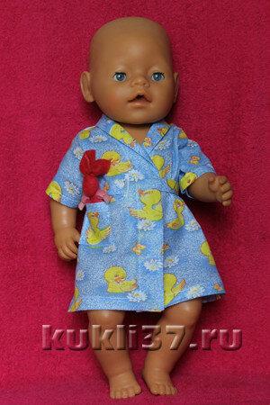 халат для куклы Baby Born с шалькой