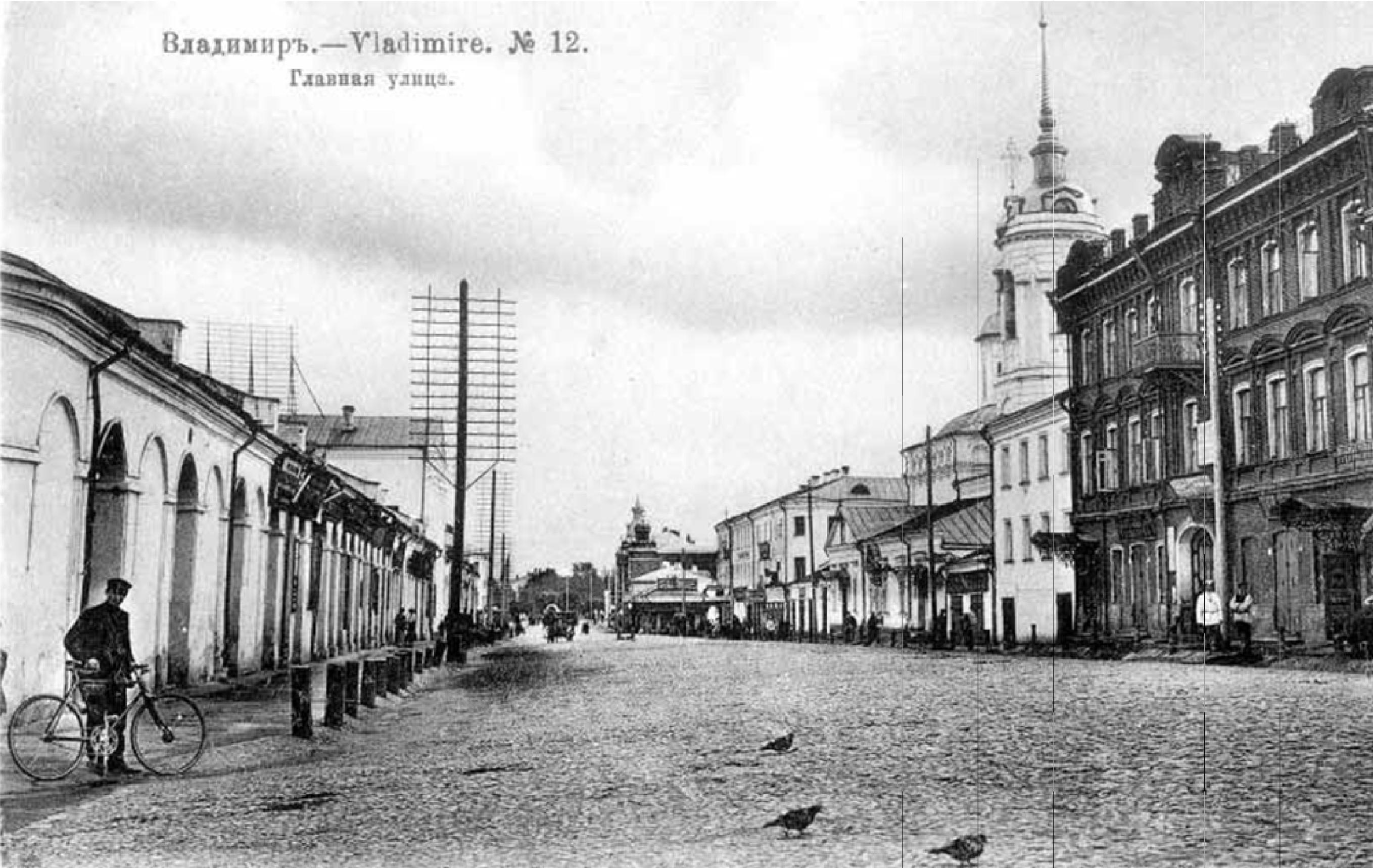 Главная улица. Торговые ряды и Пятницкая церковь