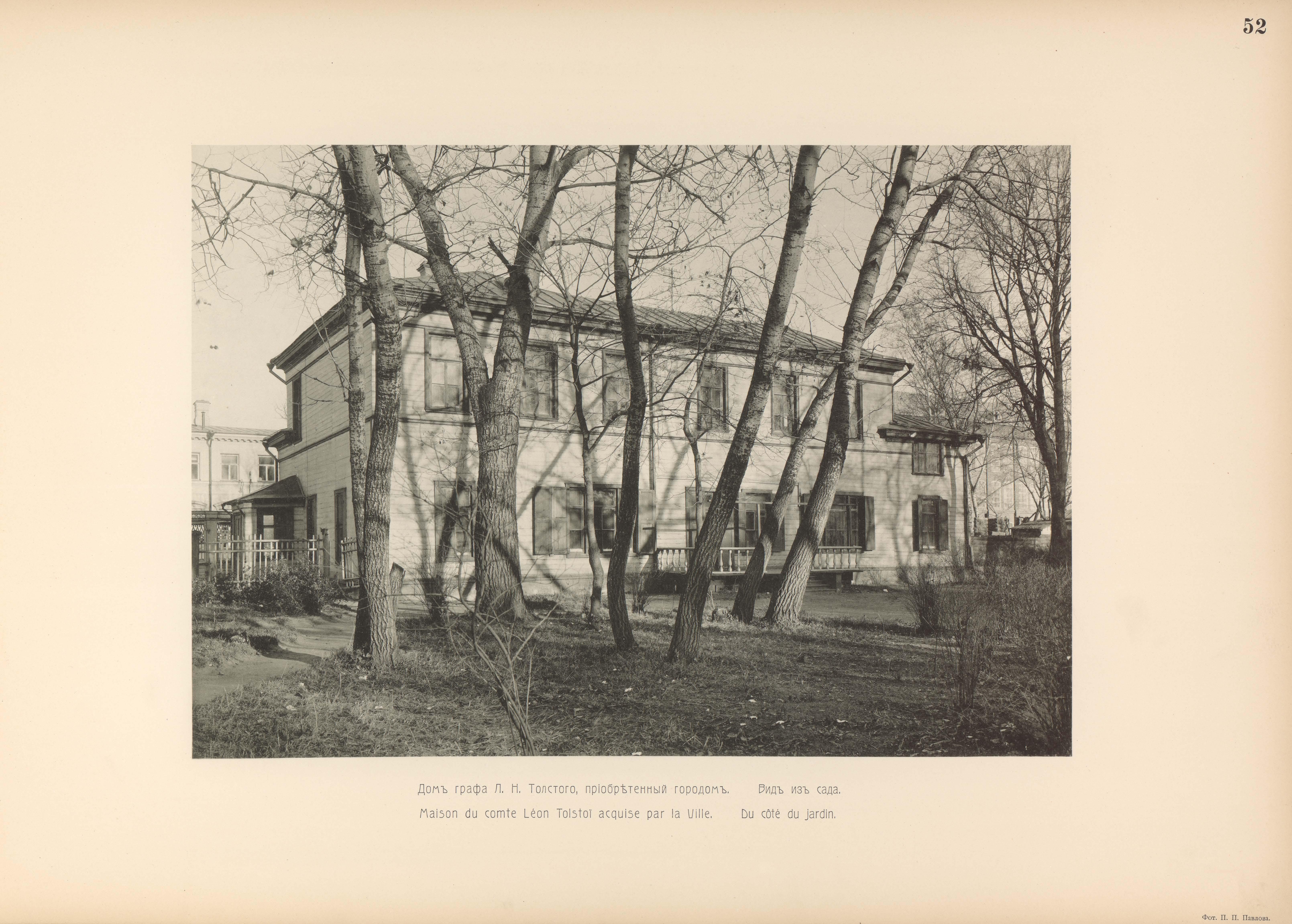 Домъ графа Л. Н. Толстого, прiобрътенный городомъ. Видъ изъ сада.