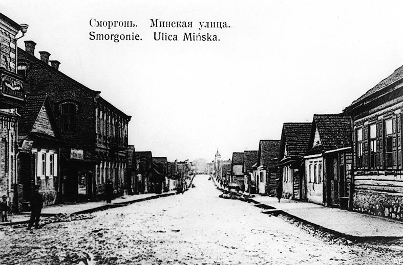 Сморгонь-до-Первой-мировой-1.jpg